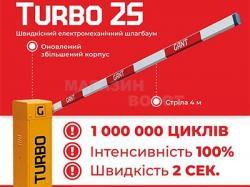 Шлагбаум GANT TURBO 2s
